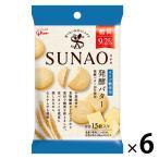 糖質50%オフ 江崎グリコ SUNAO(スナオ) ビスケット 発酵バター 小袋 食物繊維 1セット(6袋)