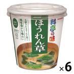 マルコメ カップ料亭の味 ほうれん草 6袋