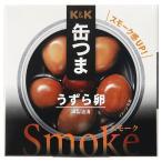 国分グループ本社 KK 缶つまSmoke うずら卵 1個