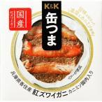 国分グループ本社 KK 缶つま 兵庫県香住産紅ズワイガニ カニミソ脚肉入り 1個