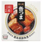 国分グループ本社 KK 缶つまP 霧島黒豚 角煮 1個