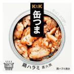 国分グループ本社 KK 缶つまホルモン 鶏ハラミ 直火焼 1個
