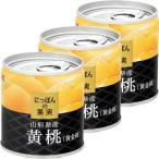 国分グループ本社 KK にっぽんの果実 山形県産 黄桃(黄金桃) 1セット(3個)