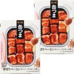 国分グループ本社 KK 缶つまR 厚切りベーコンのハニーマスタード味 1セット(2個)