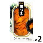 国分グループ本社 KK 缶つまR うにのコンソメジュレ 1セット(2個)
