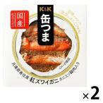 国分グループ本社 KK 缶つま 兵庫県香住産紅ズワイガニ カニミソ脚肉入り 1セット(2個)