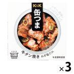国分グループ本社 KK 缶つま 牛タン焼き ねぎ塩だれ 1セット(3個)