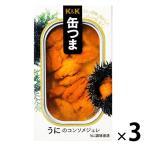 国分グループ本社 KK 缶つまR うにのコンソメジュレ 1セット(3個)