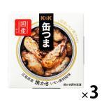 国分グループ本社 KK 缶つまP 広島県産 焼かきレモン黒胡椒味 1セット(3個)