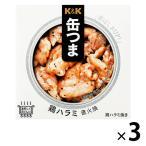 国分グループ本社 KK 缶つまホルモン 鶏ハラミ 直火焼 1セット(3個)