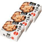国分グループ本社 KK 缶つまホルモン 牛テッポウ 直火焼 1セット(3個)