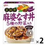 グリコ 菜彩亭 麻婆なす丼 5種の野菜入り 80kcal 140g