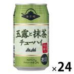 アサヒビール お茶酎 玉露と抹茶 340ml×24缶