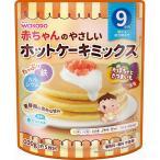 9ヶ月頃から 和光堂 赤ちゃんのやさしいホットケーキミックス かぼちゃとさつまいも 100g 1個