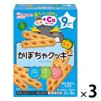 9ヶ月頃から 和光堂 赤ちゃんのおやつ+Ca かぼちゃクッキー 2本×6袋入 1セット(3箱)