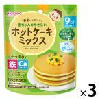 9ヶ月頃から 和光堂 赤ちゃんのやさしいホットケーキミックス ほうれん草と小松菜 100g 1セット(3個)