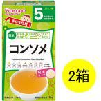 5ヵ月頃から WAKODO 和光堂ベビーフード 手作り応援 コンソメ 2.3g×10 1セット(2箱) アサヒグループ食品 ベビーフード 離乳食