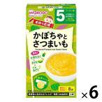 5ヵ月頃から WAKODO 和光堂ベビーフード 手作り応援 かぼちゃとさつまいも 2.3g×8 1セット(6箱) アサヒグループ食品 ベビーフード 離乳食