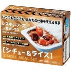 非常食 レスキューフーズ 一食ボックス シチュー&ライス 642051 1箱(12セット入) ホリカフーズ