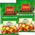 S&B シーズニング アボカドとトマトのサラダ 2個