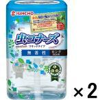 アウトレットKINCHO 虫コナーズ リキッドタイプ 180日用無香性 大日本除虫菊 1セット(2個:1個×2)
