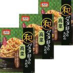 日本製粉 オーマイ 和パスタ好きのための高菜 1セット(3個)