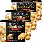 江崎グリコ シャルウィ?エクセレント 発酵バター 1セット(3箱入)