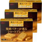 江崎グリコ シャルウィ?発酵バターが薫るショートブレッド 1セット(3箱入)