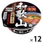 ヤマダイ 凄麺 和歌山中華そば 12個