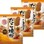 日本製粉 オーマイ たこ焼粉 200g 1セット(3個)