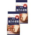 日本製粉 オーマイ 強力小麦粉 1kg 1セット(2個)