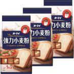 ニップン オーマイ 強力小麦粉 1kg 1セット(3個)