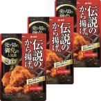 日本製粉 オーマイ 伝説のから揚げ粉 100g 1セット(3個)