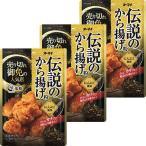 日本製粉 オーマイ 伝説のから揚げ粉 にんにく風味 100g 1セット(3個)