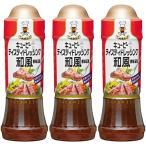 キユーピー テイスティドレッシング和風 香味玉葱 210