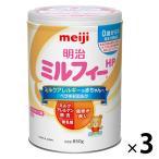 0ヵ月から 明治ミルフィーHP 850g 1セット(3缶) 明治