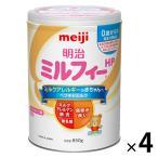 0ヵ月から 明治ミルフィーHP 850g 1セット(4缶) 明治