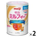 0ヵ月から明治ミルフィーHP 850g 1セット(2缶) 明治
