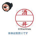 シヤチハタ DNEX15号 マスター部 既製 酒井 XGL-15M 01156 サカイ