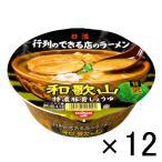 日清食品 行列のできる店のラーメン 和歌山 12個