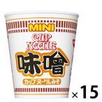 日清食品 カップヌードル 味噌ミニ 15個