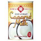 ヤマモリ ココナッツミルク 400ml 3個