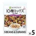 キューピー サラダクラブ 10種ミックス(豆と穀物) 1セット(5袋)
