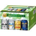 ワゴンセールビールギフトアサヒビール 4種詰め合わせ