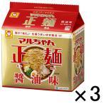 マルちゃん正麺 醤油味 5食パック×3