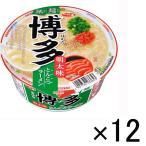 サンヨー食品 サッポロ一番 旅麺 博多 明太味とんこつラーメン 12個