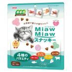 【バラエティ】ミャウミャウ スナッキー 4種 まぐろ・ローストチキン・チーズ・ビーフ 48g 国産(3g×16袋)キャットフード 猫 おやつ