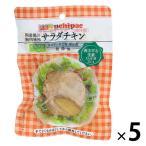 内野家 国産鶏 サラダチキン(長ネギ&生姜) 100g 1セット(5個)