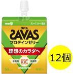 アウトレット SAVAS(ザバス) プロテインゼリー グレープフルーツ風味 1セット(12個) 明治