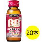 チョコラBB ローヤル2 50ml 1セット(20本) エーザイ 栄養ドリンク